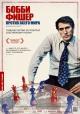 Смотреть фильм Бобби Фишер против всего мира онлайн на Кинопод бесплатно