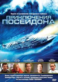 Смотреть Приключения Посейдона онлайн на Кинопод бесплатно