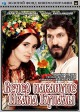 Смотреть фильм Вечер накануне Ивана Купала онлайн на Кинопод бесплатно
