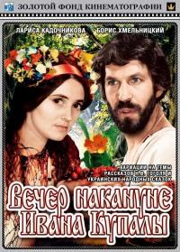 Смотреть Вечер накануне Ивана Купала онлайн на Кинопод бесплатно