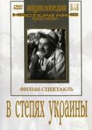 Смотреть фильм В степях Украины онлайн на Кинопод бесплатно