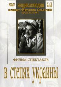 Смотреть В степях Украины онлайн на Кинопод бесплатно