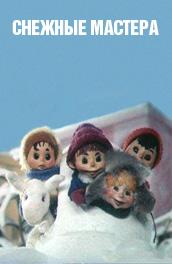 Смотреть Снежные мастера онлайн на Кинопод бесплатно