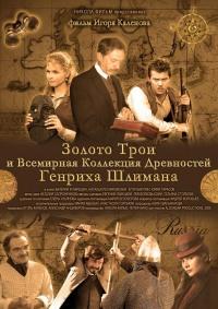 Смотреть Золото Трои онлайн на Кинопод бесплатно
