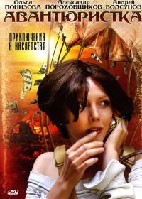 Смотреть Авантюристка онлайн на Кинопод бесплатно