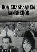 Смотреть фильм Под созвездием Близнецов онлайн на KinoPod.ru бесплатно