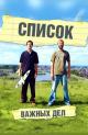 Смотреть фильм Things to Do онлайн на Кинопод бесплатно