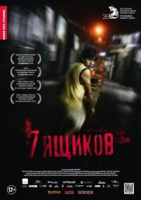 Смотреть 7 ящиков онлайн на Кинопод бесплатно