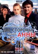 Смотреть фильм Две стороны одной Анны онлайн на KinoPod.ru бесплатно