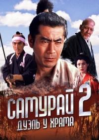 Смотреть Самурай 2: Дуэль у храма онлайн на Кинопод бесплатно