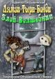 Смотреть фильм Лямзи-Тыри-Бонди, злой волшебник онлайн на Кинопод бесплатно