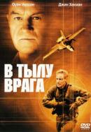 Смотреть фильм В тылу врага онлайн на KinoPod.ru платно