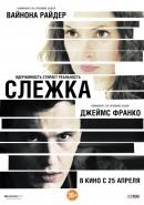 Смотреть фильм Слежка онлайн на Кинопод бесплатно