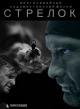 Смотреть фильм Стрелок онлайн на Кинопод бесплатно