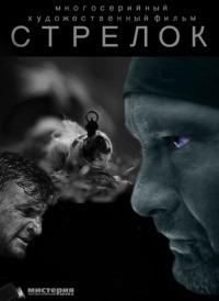 Смотреть Стрелок онлайн на Кинопод бесплатно