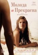 Смотреть фильм Молода и прекрасна онлайн на KinoPod.ru бесплатно