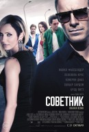 Смотреть фильм Советник онлайн на KinoPod.ru платно