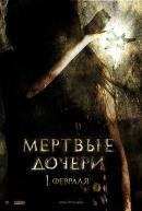 Смотреть фильм Мертвые дочери онлайн на KinoPod.ru бесплатно