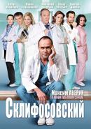 Смотреть фильм Склифосовский онлайн на KinoPod.ru бесплатно