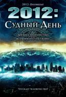 Смотреть фильм 2012: Судный день онлайн на KinoPod.ru бесплатно