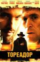 Смотреть фильм Тореадор онлайн на Кинопод бесплатно