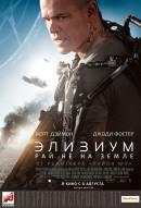 Смотреть фильм Элизиум: Рай не на Земле онлайн на KinoPod.ru платно