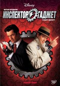 Смотреть Инспектор Гаджет онлайн на Кинопод бесплатно