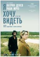 Смотреть фильм Я хочу видеть онлайн на Кинопод бесплатно