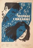Смотреть фильм Первое свидание онлайн на KinoPod.ru бесплатно