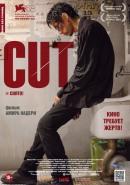 Смотреть фильм Снято! онлайн на KinoPod.ru платно