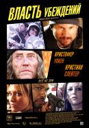 Смотреть фильм Власть убеждений онлайн на Кинопод бесплатно