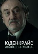 Смотреть фильм Юденкрайс, или Вечное колесо онлайн на Кинопод бесплатно