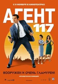 Смотреть Агент 117 онлайн на Кинопод бесплатно