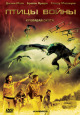 Смотреть фильм Птицы войны онлайн на Кинопод бесплатно