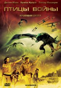 Смотреть Птицы войны онлайн на Кинопод бесплатно