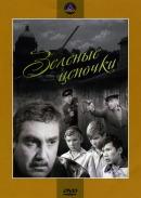 Смотреть фильм Зеленые цепочки онлайн на KinoPod.ru бесплатно