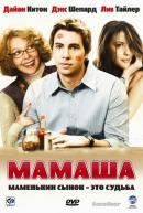 Смотреть фильм Мамаша онлайн на KinoPod.ru бесплатно