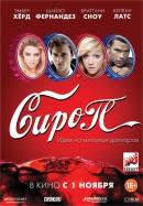 Смотреть фильм Сироп онлайн на KinoPod.ru бесплатно