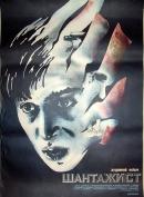 Смотреть фильм Шантажист онлайн на KinoPod.ru бесплатно
