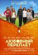 Смотреть фильм Любовный переплет онлайн на Кинопод бесплатно