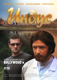 Смотреть Индус онлайн на Кинопод бесплатно