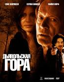 Смотреть фильм Дьявольская гора онлайн на Кинопод бесплатно