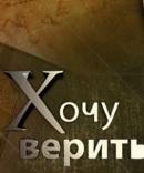 Смотреть фильм Хочу верить онлайн на KinoPod.ru бесплатно