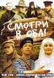 Смотреть фильм Смотри в оба! онлайн на Кинопод бесплатно