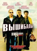Смотреть фильм Вышибалы онлайн на KinoPod.ru платно