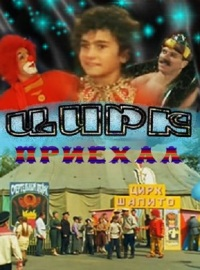 Смотреть Цирк приехал онлайн на Кинопод бесплатно