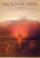 Смотреть фильм Последняя дорога онлайн на Кинопод бесплатно