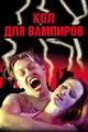 Смотреть фильм Кол для вампиров онлайн на Кинопод бесплатно