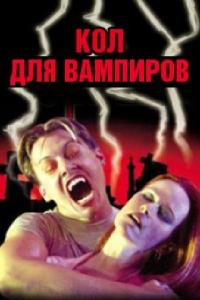 Смотреть Кол для вампиров онлайн на Кинопод бесплатно