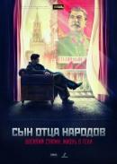 Смотреть фильм Сын отца народов онлайн на Кинопод бесплатно